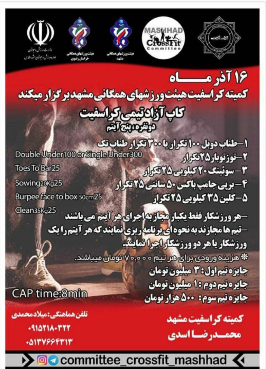 مسابقات مشهد