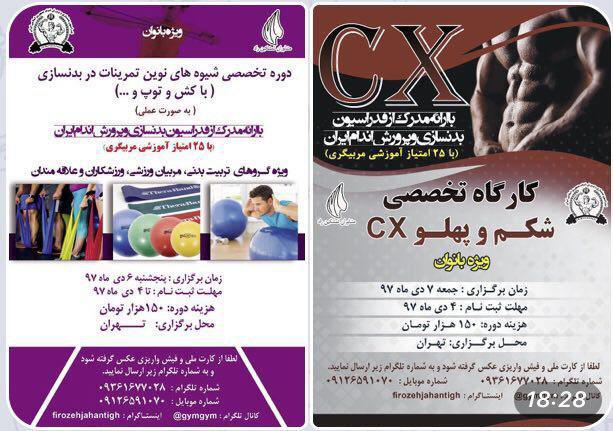 دوره CXworx